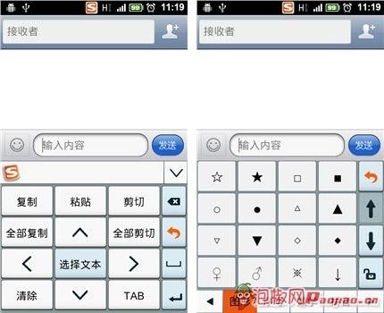 搜狗拼音输入法:文字编辑功能(左),图形符号功能(右)