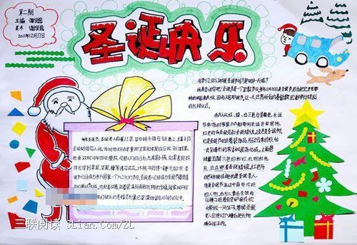 关于圣诞节的手抄报内容