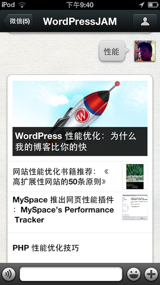 wordpress插件:让微信公众账号自动回复图片