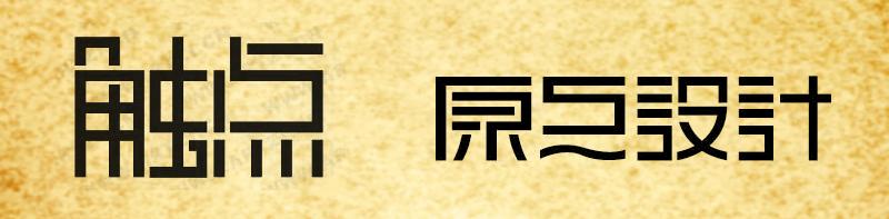 文字标志设计技巧:笔画字形(字体)设计