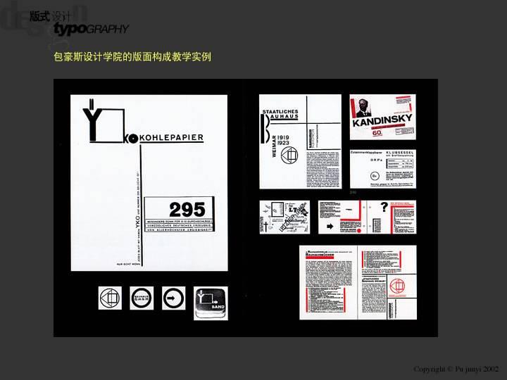 InDesign中的排版 构图技巧介绍