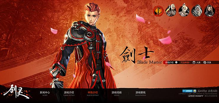 《剑灵》游戏预告网站设计回顾总结