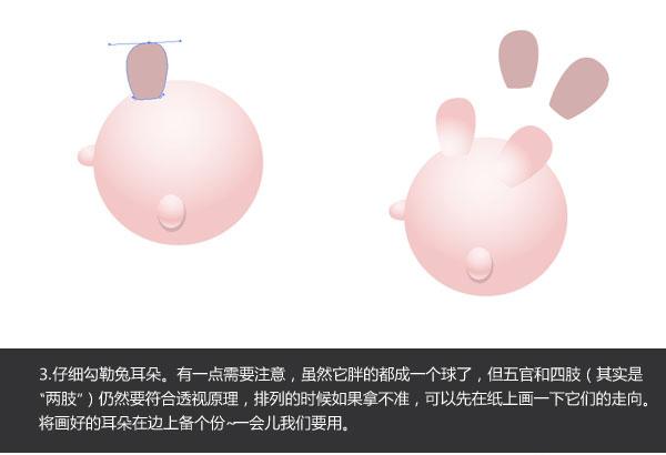 ai制作可爱卡通小动物图标