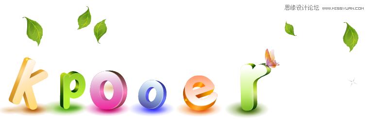 ai打造可爱彩色立体字