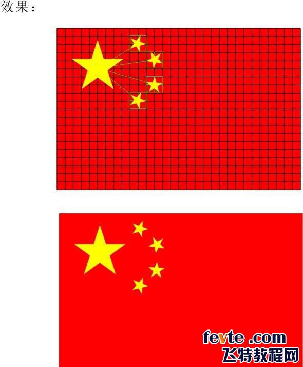 cdr绘制五星红旗教程