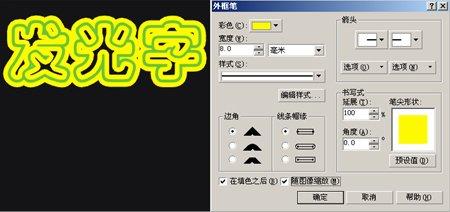 cdr制作发光字教程