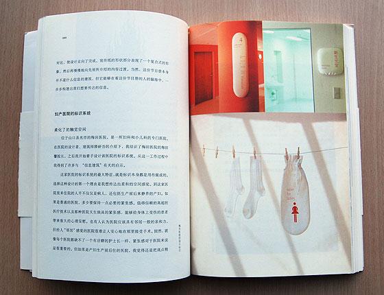 竟能如此从容地应用到无印良品品牌的理念和产品设计中去.图片