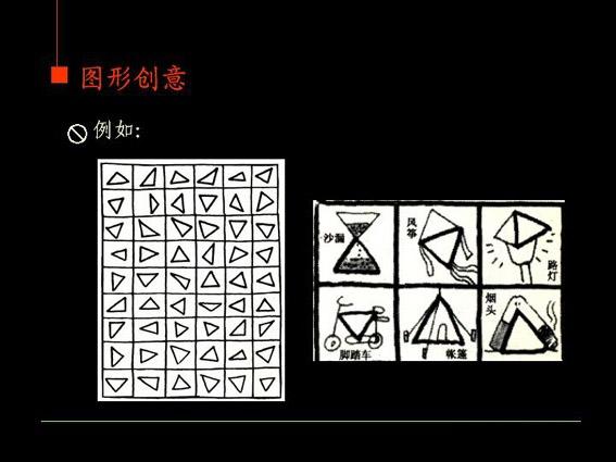 分类导航 计算机/互联网 平面设计 平面设计理论基础 > 图形创意和图片