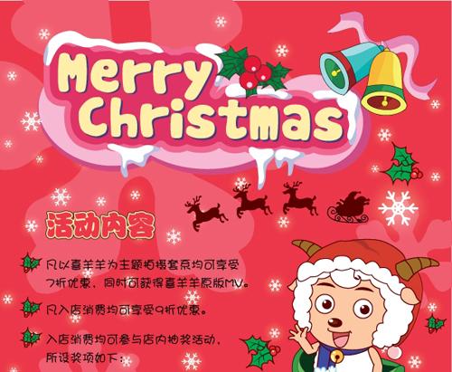 """儿童影楼活动主题策划方案:""""圣诞乐开怀"""""""