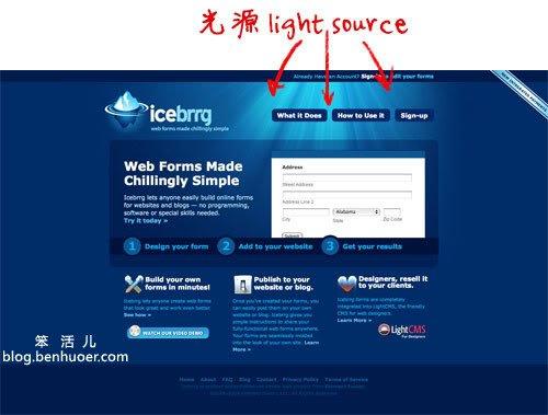 网页界面设计中的明暗