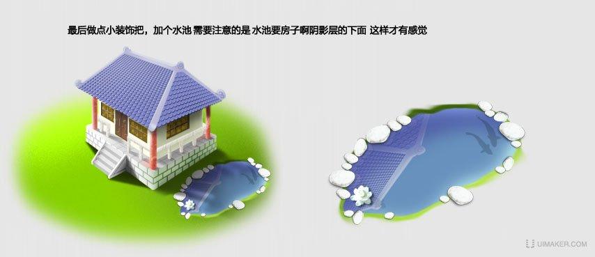 小房子图标设计教程