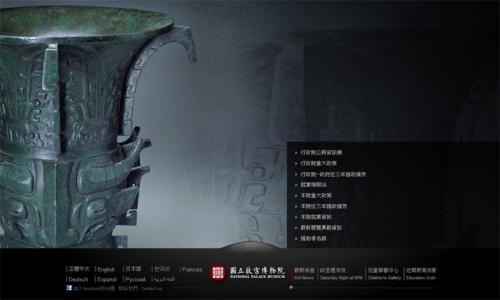 《台湾故宫博物院》,黑白灰简洁大气.