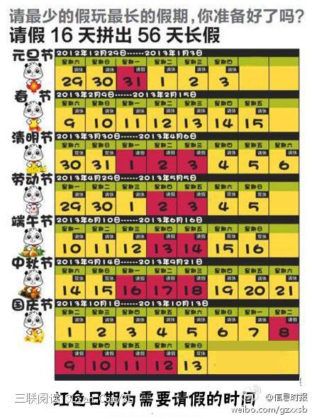到旅行社咨询元旦旅游线路的市民刘先生表示,原本自己打算利用元旦3