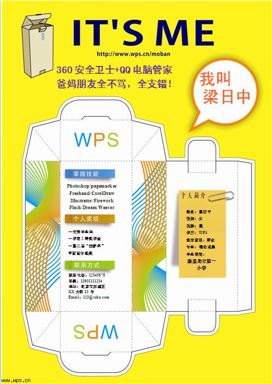 WPS简历模版