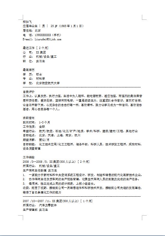 北京航空大学生简历模板