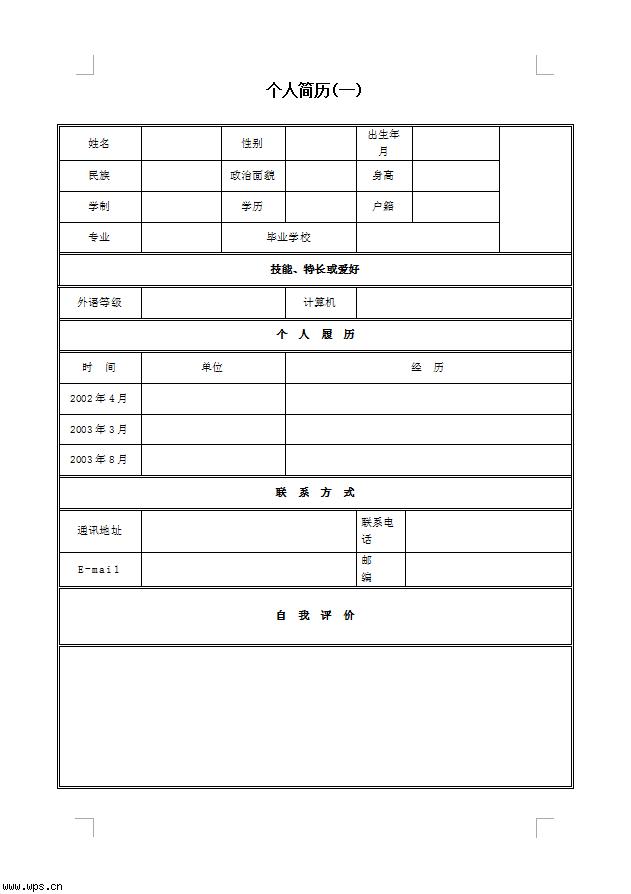 单页个人简历表格图片