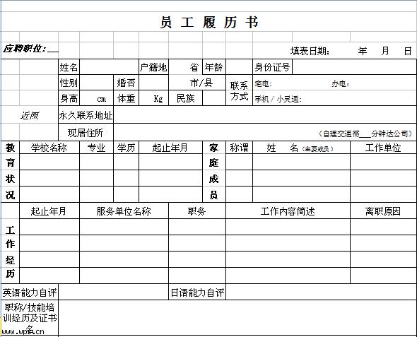 简历模板表格 - 百科教程网