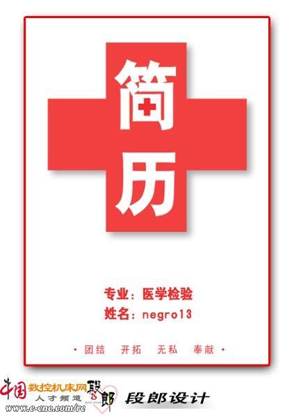 优秀简历封面4则 - 百科教程网图片