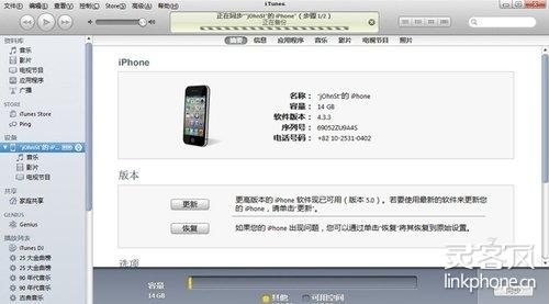 无需电脑 苹果iphone 4s新机激活教程