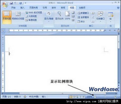 配置word 2007页面显示比例