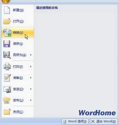 word2003文档转换成word2007文档