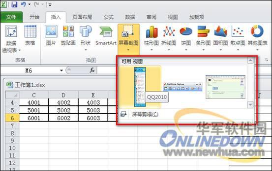 盘点Office 2010新功能