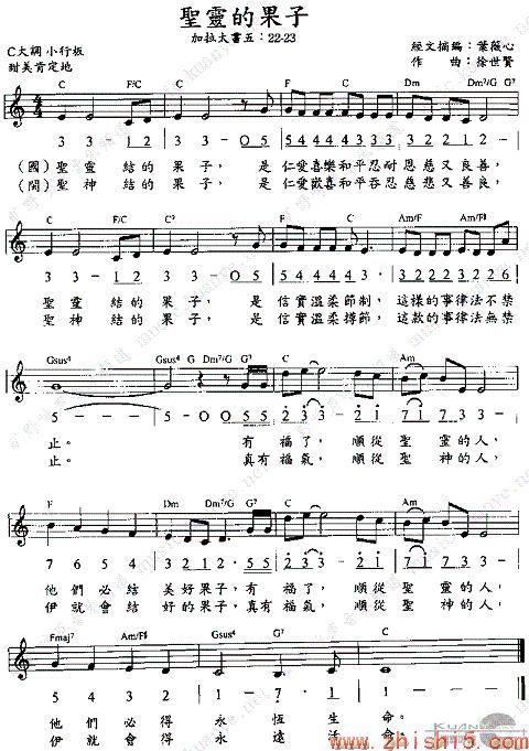 基督教圣诞节歌谱 马槽歌