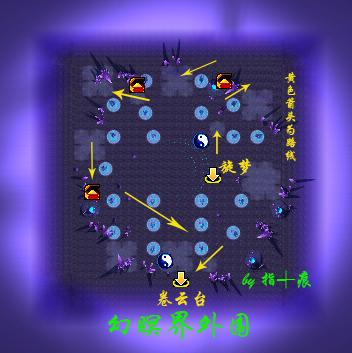 仙剑奇侠传4地图